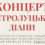 Сольний концерт асистентки-стажистки фортепіанного факультету Діани Остролуцької