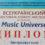 Вітаємо з перемогою на Всеукраїнському фестивалі-конкурсі мистецтв «Music Universe»